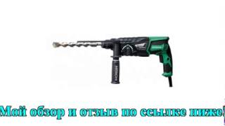 Перфоратор hitachi dh26pc(, 2016-06-29T21:46:15.000Z)