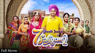 New Punjabi Movie 2021 | Dheeth Jawaai te 7 Salian 2 Rano Da Viaah | Latest Punjabi Movies 2021