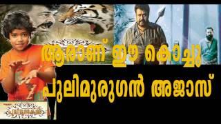 Download Video ആരാണ് ഈ കൊച്ചു പുലിമുരുഗന് അജാസ് | Ajas in Pulimurugan | Pulimurugan Master Ajas MP3 3GP MP4
