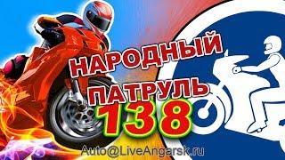 Народный Патруль 138 МОТОГОНЩИКИ