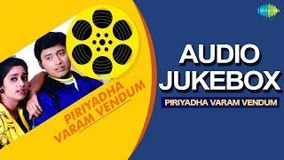 Piriyatha varam vendum | Prashanth | Shalini | Deva Hits | Romantic songs Jukebox