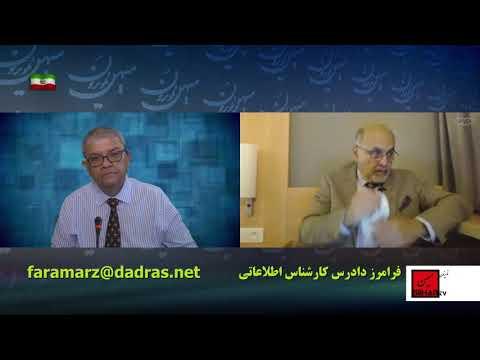 چه جریانی از اینهمه دروغ در رسانه های فارسی زبان سود میبرد در نگاه فرامرز دادرس کارشناس امنیتی