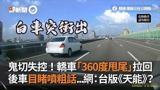 台灣國道TENET天能式360度甩尾 超車失控拉回 險釀高速公路車禍 | 爆廢公社
