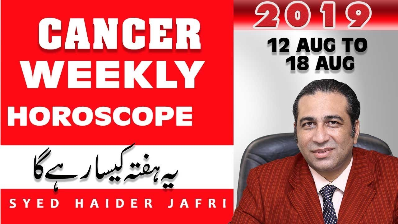 Weekly Horoscope in Urdu Cancer | Weekly Horoscope | Ye Hafta Kaisa RehaGa  2019 | Predictions Jafri