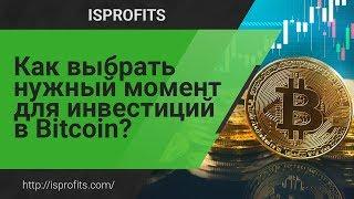 ❗Как выбрать нужный момент для Инвестиции в Bitcoin ✅