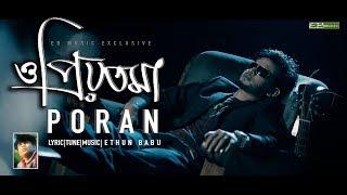 O PRIOTOMA | PORAN | ও প্রিয়তমা | পরান | Ethun Babu Feat