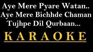 Aye Mere Pyare watan Karaoke