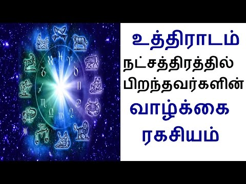 உத்திராடம் நட்சத்திரத்தில் பிறந்தவர்களின் வாழ்க்கை ரகசியம் - Sattaimuni Nathar - Siththarkal
