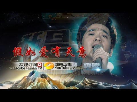 李健《假如爱有天意》-《我是歌手3》第12期单曲纯享 I Am A Singer 3 EP12 Song: Li Jian Performance【湖南卫视官方版】