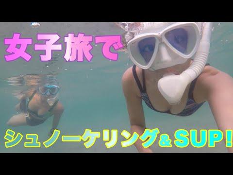 鳥取・女子旅でシュノーケリング&SUP!
