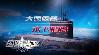 """进击吧 潜艇!核常兼备锻造""""水下盾牌"""" 20200327   国防科工"""