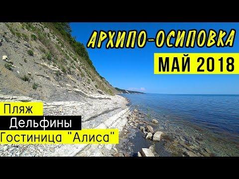 архипо осиповка фото поселка и пляжа 2018