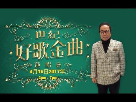 黃清元香港演唱會 - 2017年4月16日