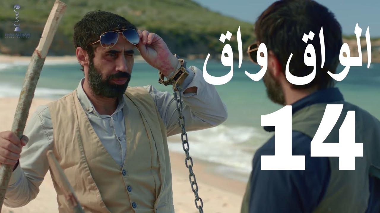 مسلسل الواق واق الحلقة 14 الرابعة عشر  | المتاهة - مرام علي و وائل زيدان  | El Waq waq