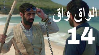 مسلسل الواق واق الحلقة 14 الرابعة عشر    المتاهة - مرام علي و وائل زيدان    El Waq waq