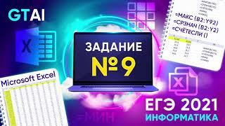 Информатика ЕГЭ 2021 | Задание 9 | Excel