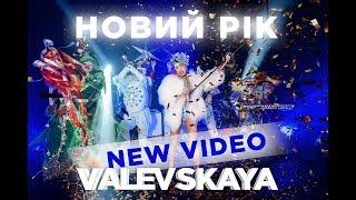 Смотреть клип Valevska - Новий Рiк