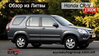 Тест драйв 3100 €, Honda CR V, 2001г, Внедорожник, Автомат, 2.0 Бензин/газ