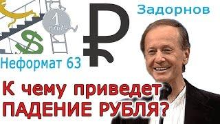 Михаил Задорнов. Падение рубля - путь к ядерной войне?