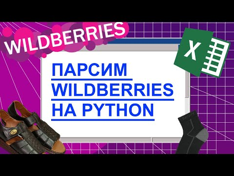 Парсинг магазина на Python (с нуля)