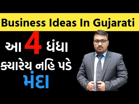 Top 4 business idea in 2021 || Business Ideas in Gujarati by Chirag Parmar