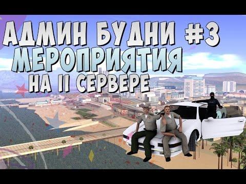 АДМИН БУДНИ - МП НА ДЖЕТПАКЕ GTA SAMP