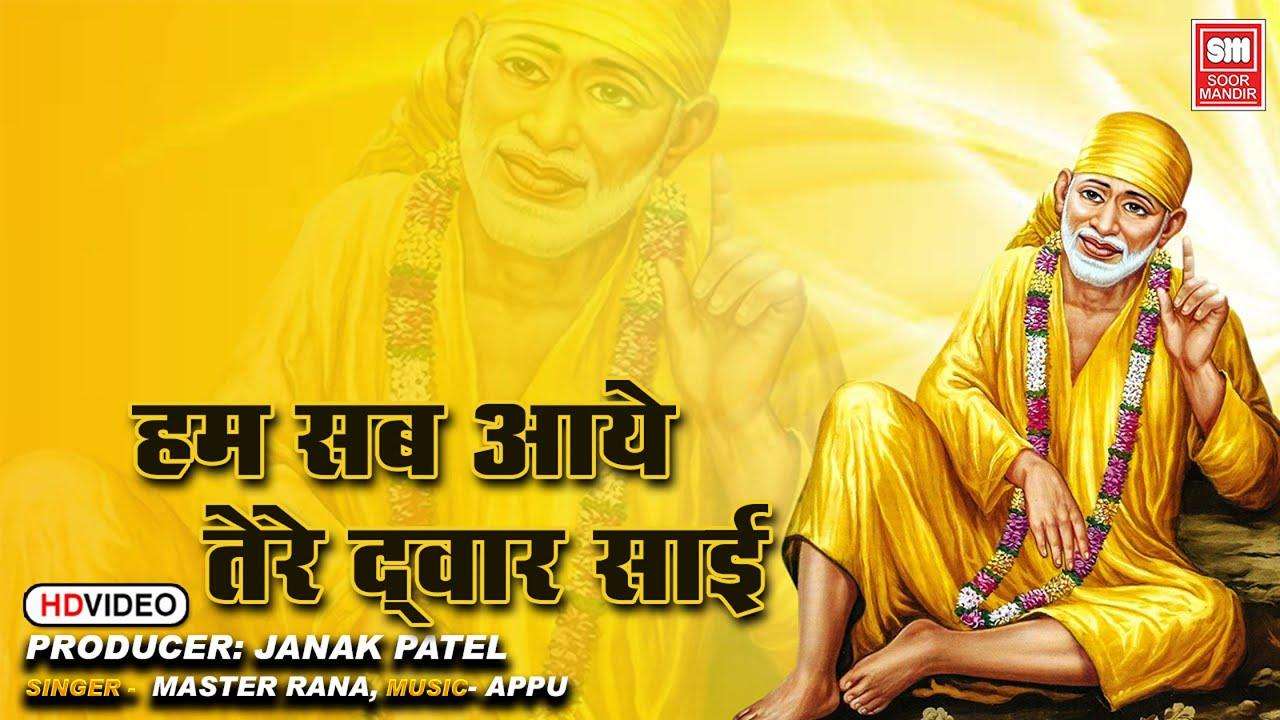Hum Sab Aaye Tere Dwar Ke Sai : Saibaba Bhajan : Master Rana : Soormandir