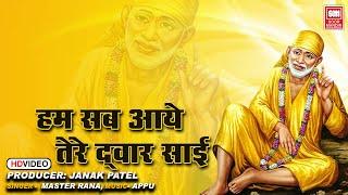 Hum Sab Aaye Tere Dwar Ke Sai : Shri Saibaba Bhajan : Master Rana : Soormandir (Latest Hits)
