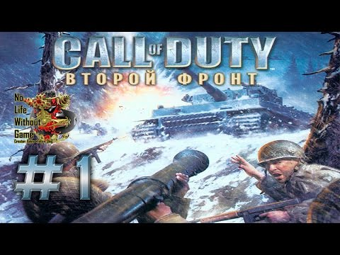 CALL OF DUTY - UNITED OFFENSIVE (TIM) - 1 СЕРИЯ