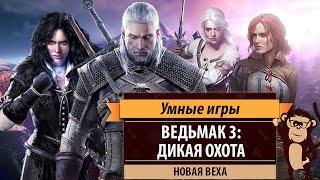 """Обзор игры """"Ведьмак 3: Дикая охота"""" (The Witcher 3: Wild Hunt)"""