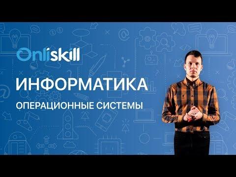 Информатика 11 класс: Операционные системы