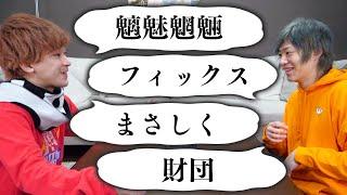 【語彙力UP】くじで決めた「普段なら使わない言葉」をバレずに使いこなせ!
