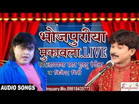 भोजपुरिया मुकाबला- गुड्डू रंगीला-व बिजेन्द्र गिरी.|| New Bhojpuri Hit Mukabla.