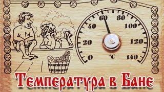 Температура в бане(Температура в бане - Ответы на вопросы с Форума http://www.forum-teplodar.ru Кубанской Банной Ассоциации. http://forum-teplodar.ru/ban..., 2016-01-09T17:31:58.000Z)