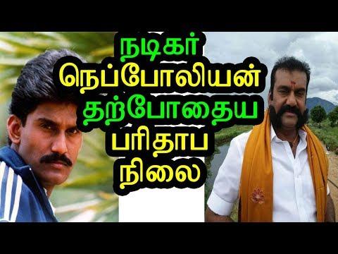 நடிகர் நெப்போலியன் தற்போதைய நிலைமை | Current status of Tamil actor Napoleon