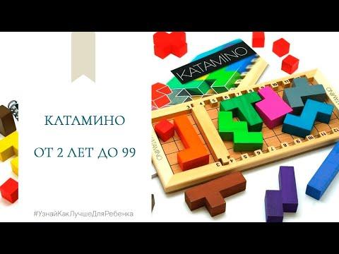 Катамино (от 2 лет до 99). Валентина Паевская
