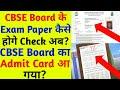 (BIG UPDATE) CBSE Board के Exam Paper कैसे होगे Check अब ?CBSE Board का Admit Card आ गया?