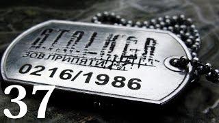 37/1#  S.T.A.L.K.E.R.: Зов Припяти - Стрелок(, 2013-11-25T15:23:41.000Z)