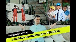 Как выбрать подрядчика для ремонта   Крепость Тверь