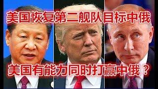 美国恢复第二舰队目标中俄!美国有能力同时打赢中俄?