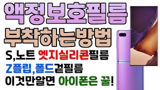 갤럭시 노트, S20 핸드폰 액정,디스플레이 보호필름(…