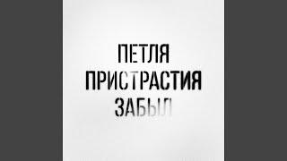 Забыл (feat. Даша Дерюгина)