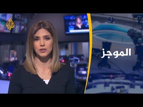 موجز الأخبار  –  العاشرة مساء 16/06/201  - نشر قبل 17 دقيقة
