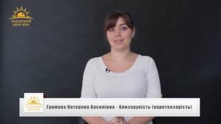 Екатерина Громова, лечение близорукости в Подольском центре зрения(, 2016-12-26T13:18:45.000Z)