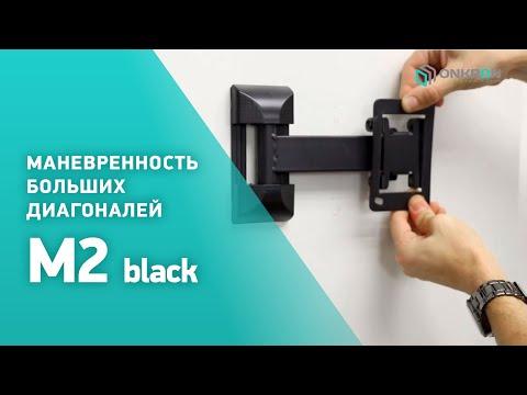 """ONKRON кронштейн для телевизора M2 26""""-55"""" наклонно-поворотный, чёрный"""