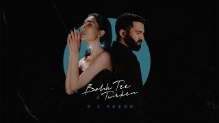 Смотреть клип Bahh Tee & Turken - Я С Тобой