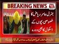 Corps Commander Lahore Lt Gen Amir Riaz Visits Special Children School