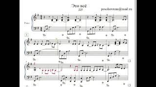 ДДТ - Это всё (Ноты для фортепиано)