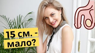 Почему девочки предпочитают от 15 см.? (Ивлеева и Дудь) | Популярная психология