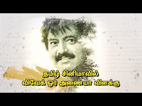 tribute-to-actor-vivek-special-story-ripvivek-hindu-talkies